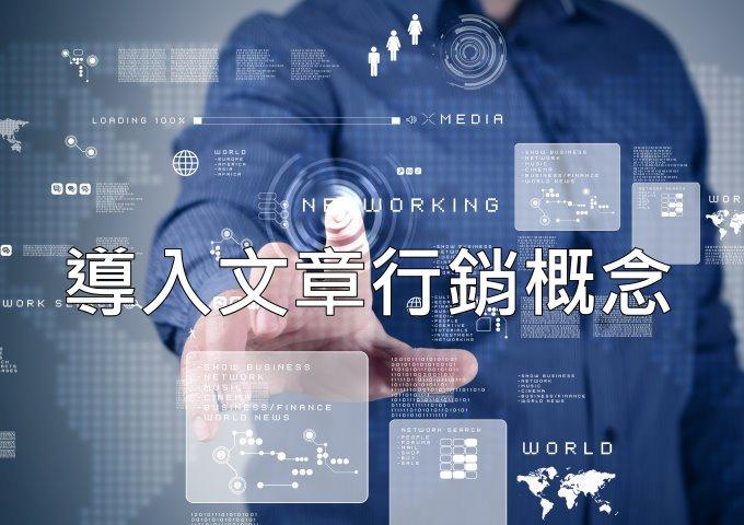 官網導入網路行銷概念