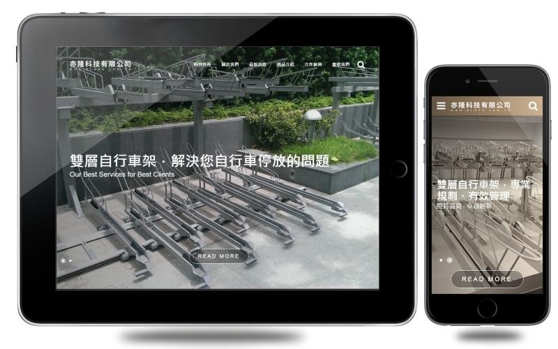 亦隆科技有限公司企業形象網站設計