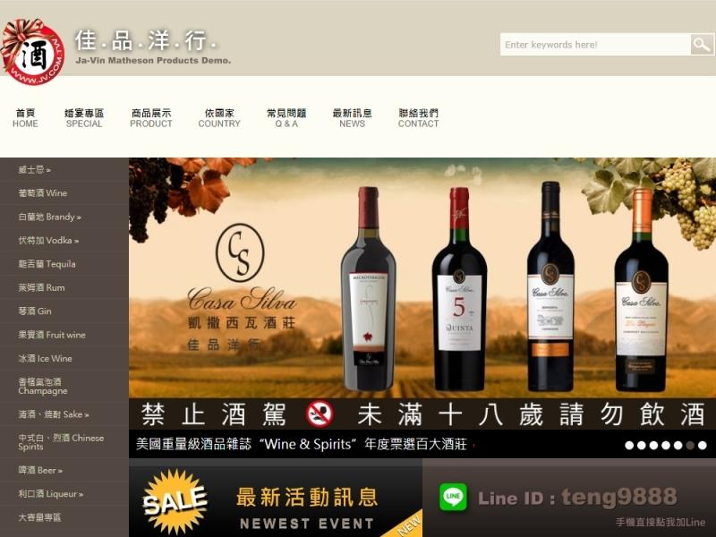 龍舌蘭酒商 - 佳品洋行網路行銷介紹